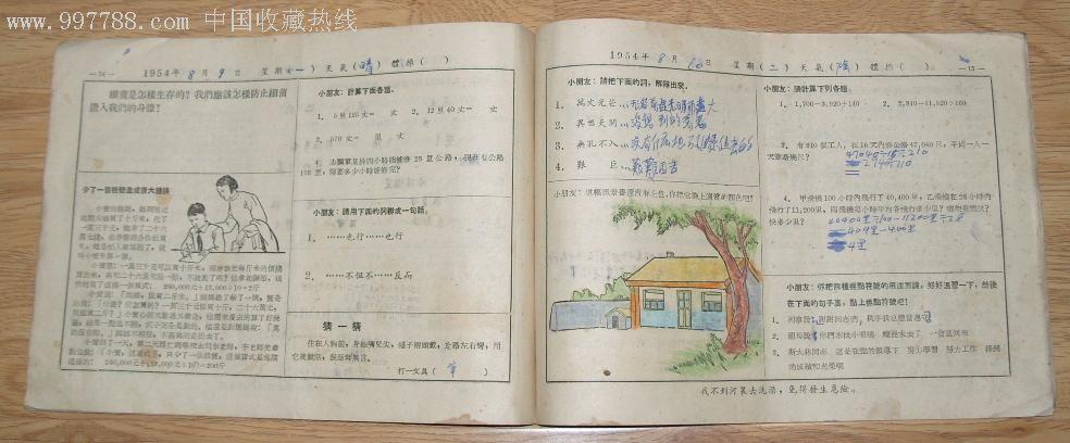 1954年《暑假作业》16开封面彩色年画,封底连环画非常