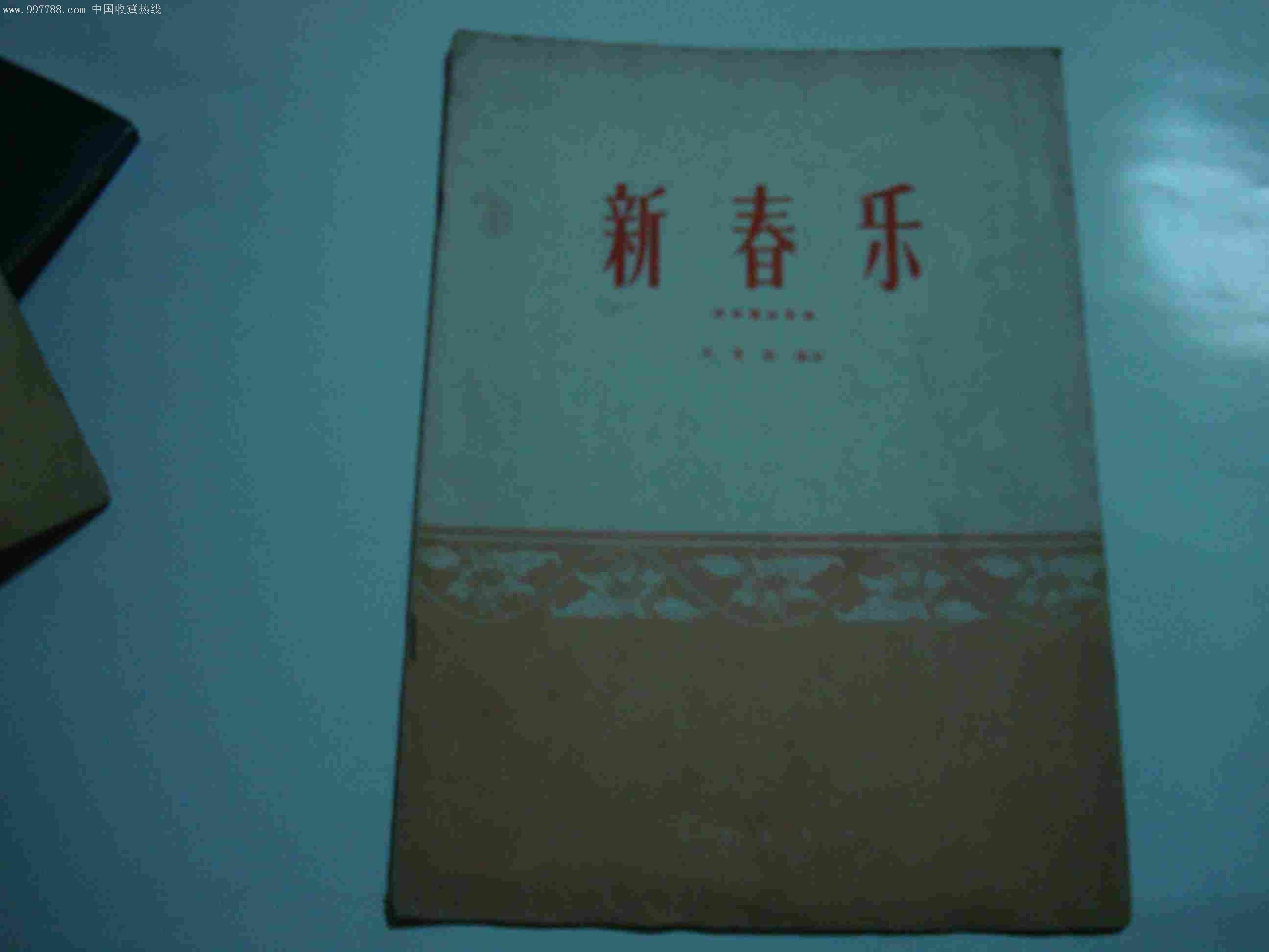 新春乐(民族管弦乐曲)