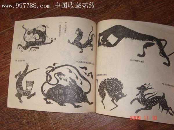 [中国动物图案]湖南美术出版社编
