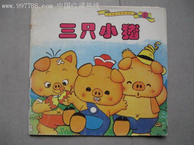 三只小猪-价格:2元-se4497460-漫画/卡通画册-零售