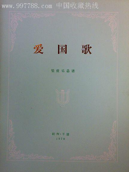 朝鲜国歌《爱国歌》管弦乐总谱-歌曲/歌谱--se4602942