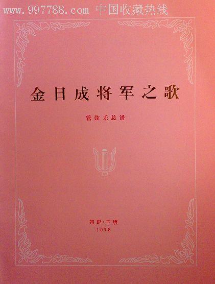 朝鲜歌曲《金日成将军之歌》管弦乐总谱,歌曲/歌谱