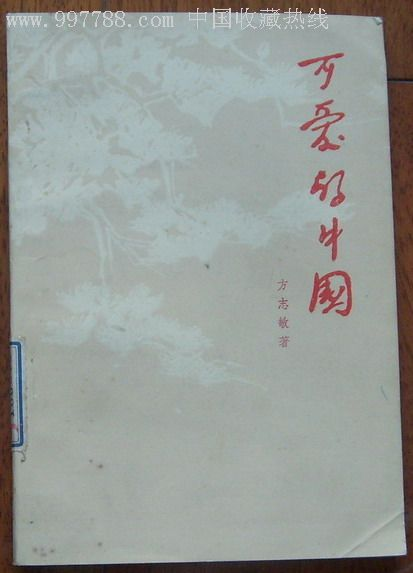 可爱的中国.方志敏/著