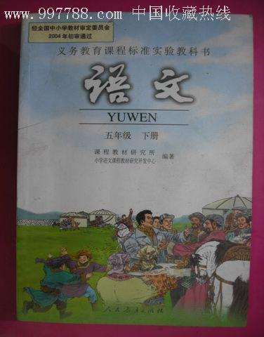 小学语文课本五年级下册.2005年1版图片