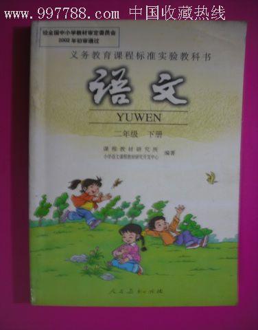 小学语文课本二年级下册.2002年1版
