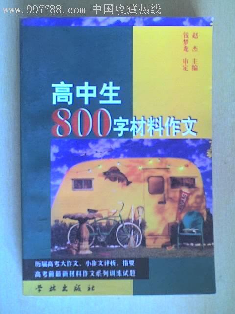 高中生800字材料作文赵杰主编学林出版社