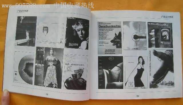 广告设计构图-美术工具书-装饰/设计图册--se4657606