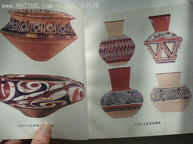 彩陶与彩绘陶器_价格元_第4张_7788收藏__中国收藏热线