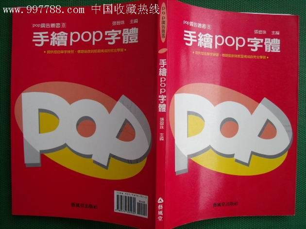 药品pop海报小花手绘