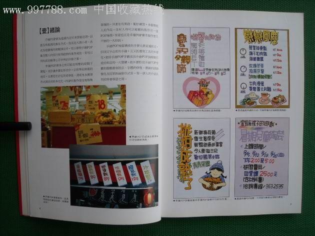 手绘pop字体-价格:300.0000元-se4733402-字帖-零售