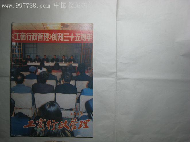 工商行政管理-价格:2元-se4789950-文字期刊-