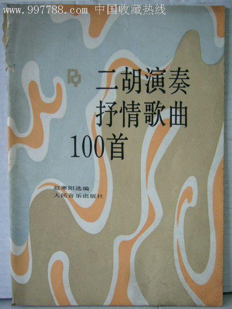 a二胡演唱抒情歌曲100首40
