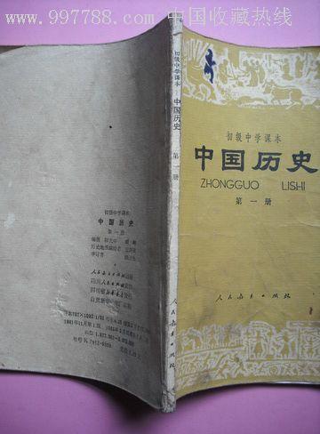 初中中国历史课本第一册