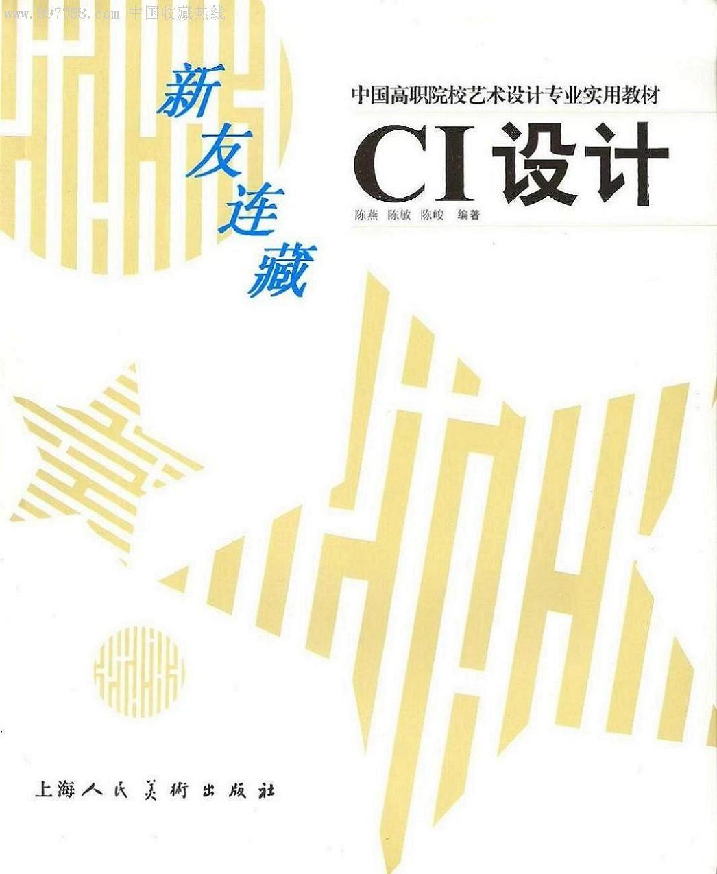 ci设计——中国高职院校艺术设计专业实用教材·16开·八折