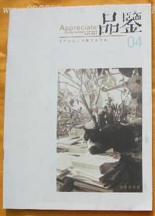 4-为中国书画收藏市场引航_价格16元_第1张_中国收藏热线图片
