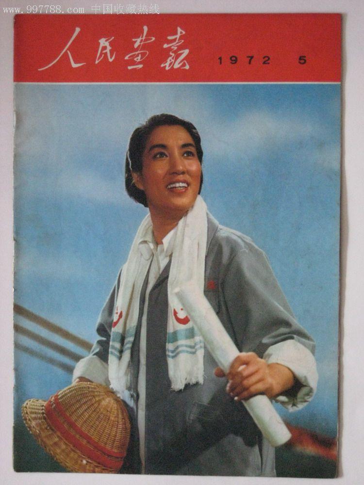 1972年第5期人民画报