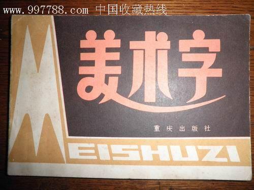 美术字_价格元_第1张_7788收藏__中国收藏热线图片