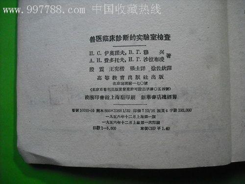 乡村兽医登记�y�-��+_兽医临床诊断(高校教学用书)_价格16元【乡村发现】_第3张_中国收藏