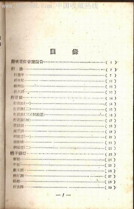 云南花灯五里亭歌谱