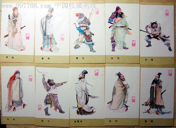 三国人物画片--83年--蔡岚绘画_第3张_7788收藏__中国收藏热线