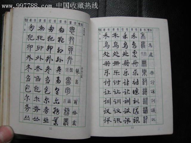 常用字字帖(袖珍本)