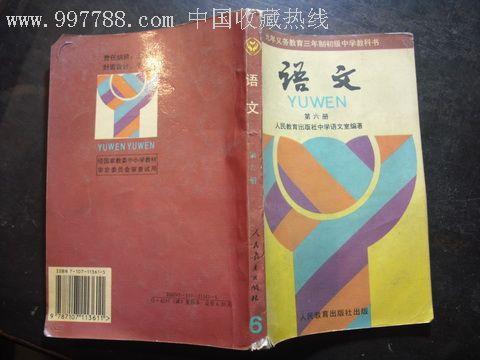 语文书书皮设计