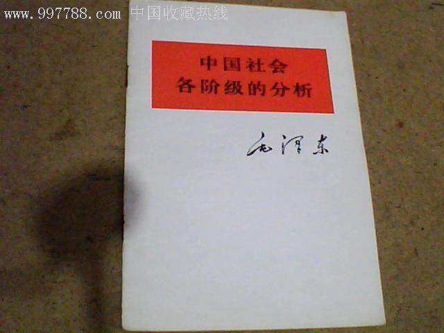中国社会等级和阶层结构