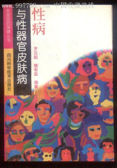 性病与性器官皮肤病(笫二版)作者罗汉超签赠本