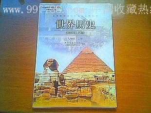 人教版九年级世界历史上册 全新全彩图片
