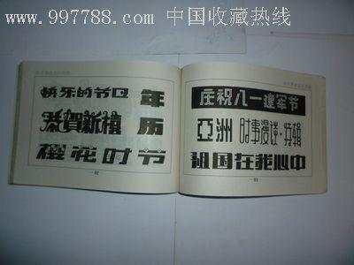 实用黑板报,壁报字体设计500例