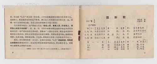 国际歌《三大纪律八项注意》_歌曲/歌谱_皖南集藏