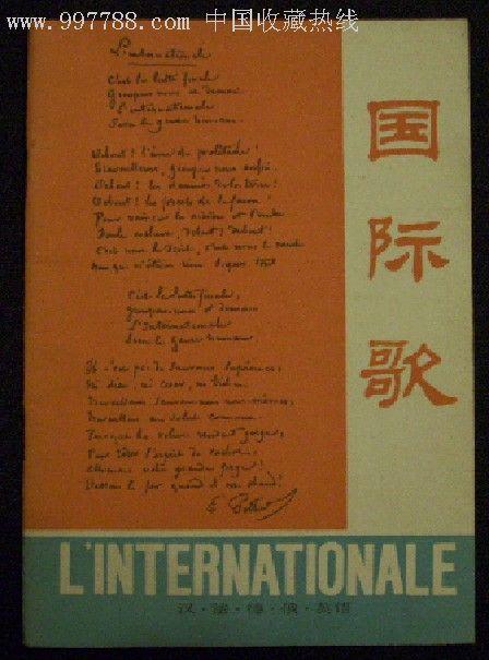 国际歌-歌曲/歌谱--se5380599-零售-7788收藏__中国