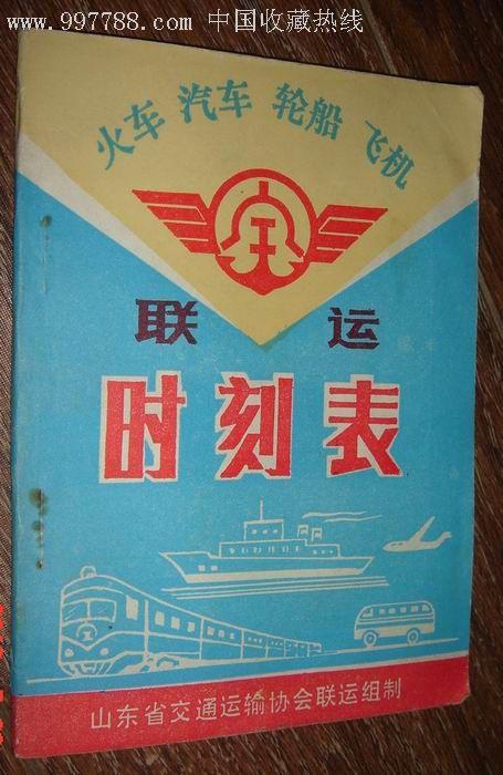 汽车.轮船.飞机【时刻表】1986.