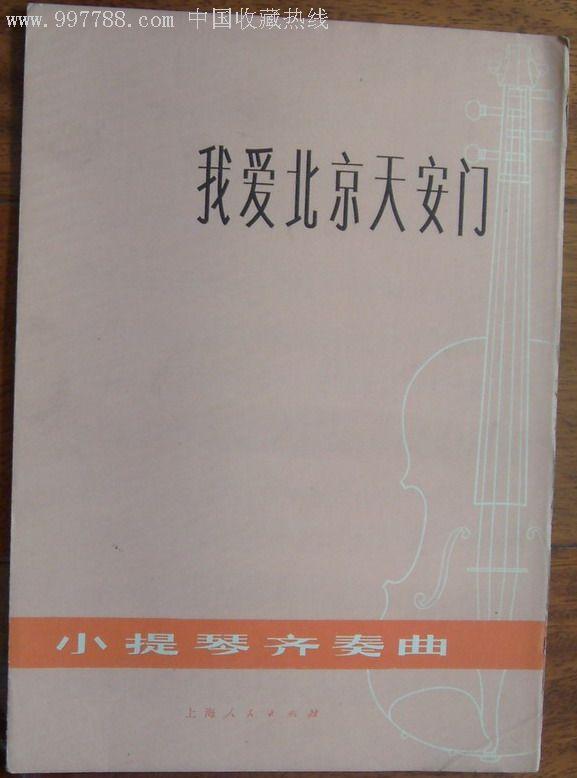 小提琴齐奏曲:我爱北京天安门