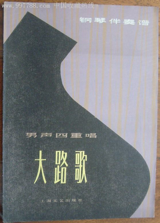 少林寺 主题曲谱