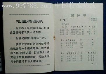 国际歌,三大纪律八项注意_歌曲/歌谱_百纳收藏【中国