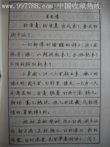 钢笔行书标准教材_第4张_7788收藏__中国收藏热线图片