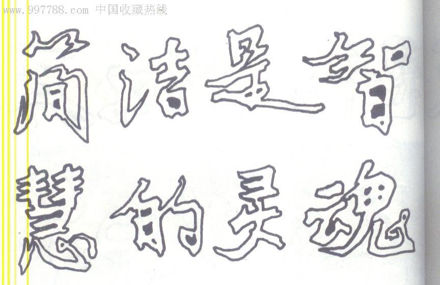 黑板报常用变形美术字