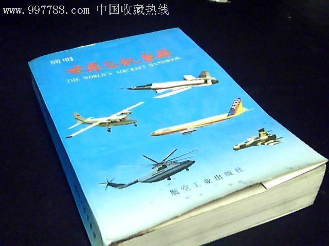简明世界飞机手册_价格15元