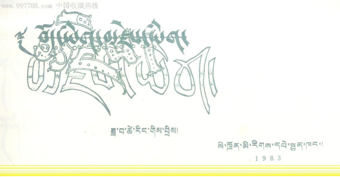 藏文美术字