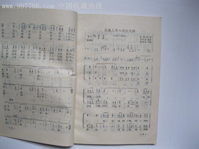 壮族人民歌唱毛主席,歌曲/歌谱,红歌/革命歌曲,文革