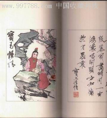 石头记人物画选(绘画作品)