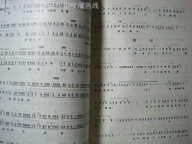 孙毓敏唱腔伴奏曲谱集