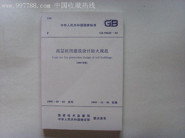 高层民用建筑设计防火规范(gb50045-95)