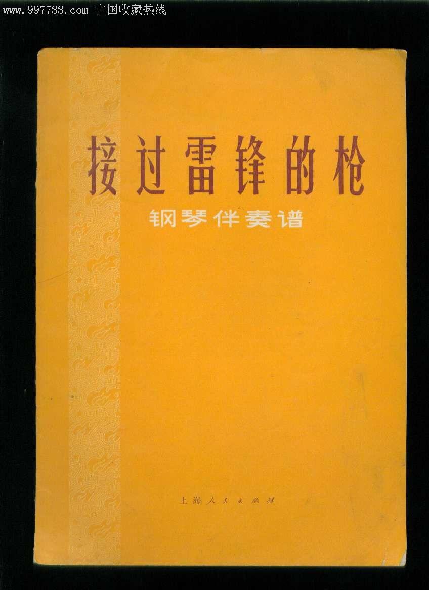 钢琴伴奏谱 ,歌曲 歌谱,乐器 音乐谱,文革期间 ,16开,1 9面,