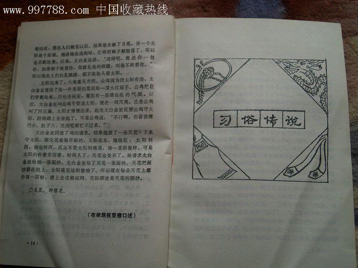 中国革命史名词解释