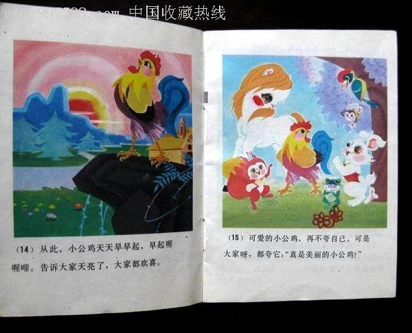 爱美的小公鸡---彩色连环画(幼儿园画库超级大缺)
