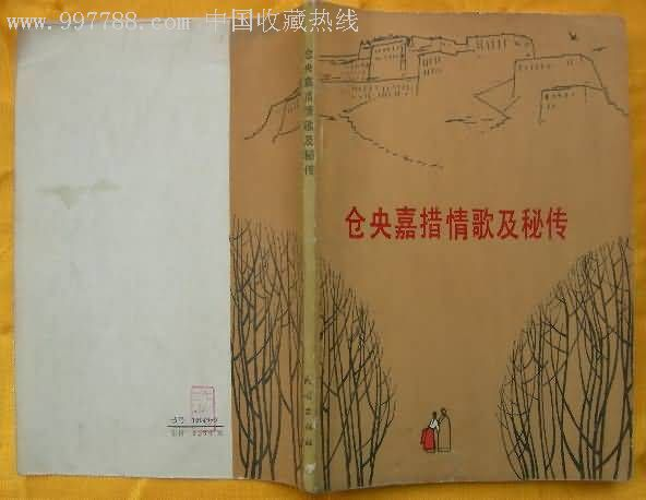 仓央嘉措情歌及秘传