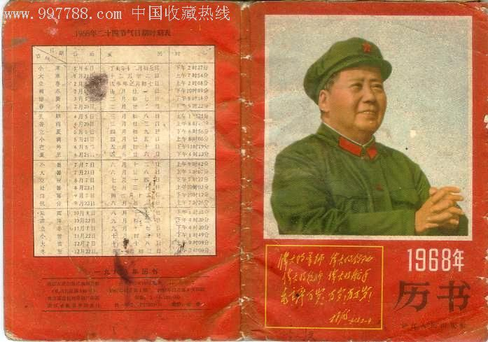 1968年至1984年历书_价格元_第1张_中国收藏热线图片