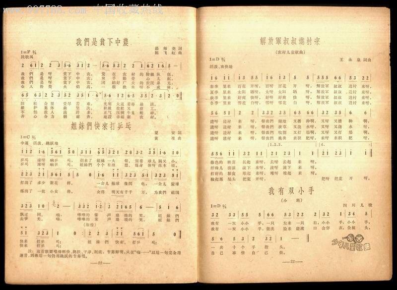 歌曲,歌曲 歌谱,红歌 革命歌曲,六十年代 ,32开,30 49面,汉字